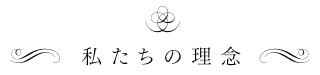山形県東根の美容エステの理念